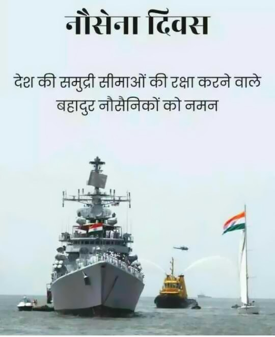 Happy Indian Navy Day 2019 Wishes, Indian Navy Day Status in Hindi for WhatsApp & Facebook, indian navy status in english, indian navy status in hindi, indian navy status for whatsapp in hindi, indian navy day 2019 images, navy day images