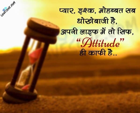 My Attitude Shayari, Attitude Shayari Images, My Attitude Shayari, Attitude Love Shayari