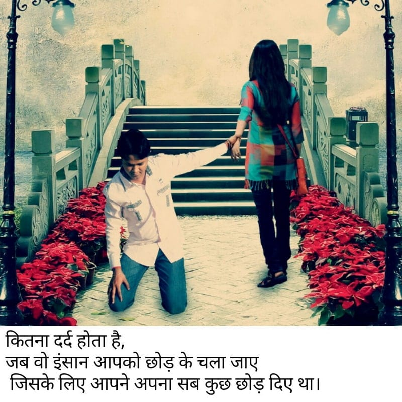 Best Heart Touching Shayari S Love Sms Hindi Sher O Shayari