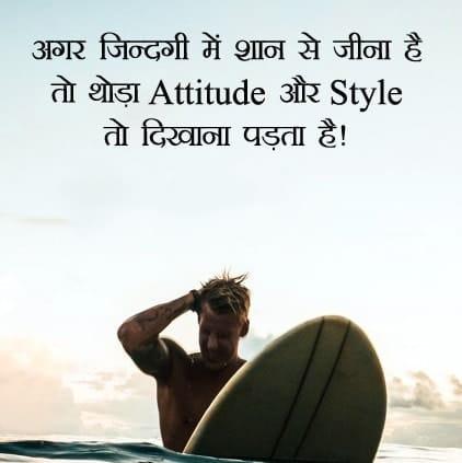 attitude status hindi, attitude shayari in hindi, hindi attitude status, attitude english status, whatsapp attitude status, cool attitude status, love attitude status in english, shayari attitude, short attitude status, attitude quotes, status on attitude, English attitude status, english shayari attitude