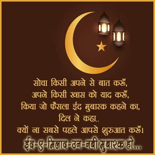 eid mubarak quotes hindi, eid mubarak shayari in english, eid mubarak status shayari, eid mubarak wishes hindi, eid quotes, eid image, eid mubarak hindi sms, eid mubarak image hindi, eid mubarak lines in hindi, beautiful images of eid mubarak, Eid-e-Milad 2019 Mubarak Status, Best Eid E Milad Wishes Pictures, Eid-e-Milad 2019 Wishes, Eid-E-Milad-Un-Nabi Mubarak 2019, eid milad mubarak images, eid milad un nabi images 2019, eid milad un nabi wallpaper download, eid milad un nabi mubarak 2019