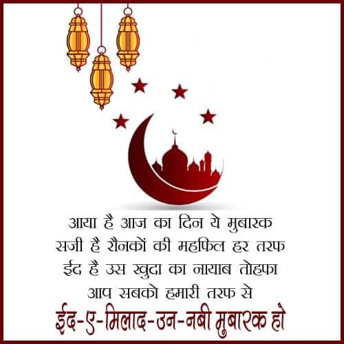eid ki shayari, eid mubarak 2 line status, eid mubarak 2019, eid mubarak attitude status in hindi, eid mubarak sayari, eid Mubarak shayri, eid par shayari, eid sms in hindi, eid wishes quotes, Images for eid ul milad mubarak, Eid-e-milad Images, Royalty Eid Milad Un Nabi Mubarak, Eid Milad un Nabi Mubarak, Eid Milad Un Nabi Mubarak