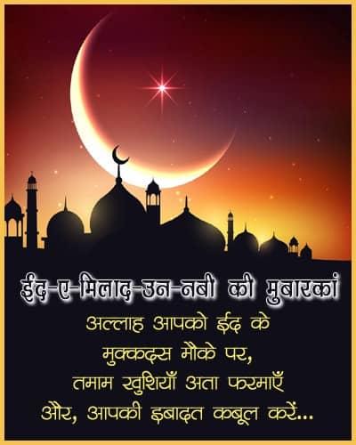 Eid ki shayari, eid massage in hindi, eid mubarak attitude shayri, eid mubarak dost shayari, eid mubarak fb status in hindi, eid Mubarak image, eid mubarak image in hindi, Eid Mubarak images, eid mubarak message hindi, eid mubarak photos, Eid Milad-un-Nabi sms, Eid Milad un Nabi Mubarak SMS, Eid Milad-un-Nabi Mubarak quotes, eid e milad wishes images