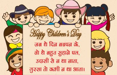 Image result for children's day wishes in Hindi