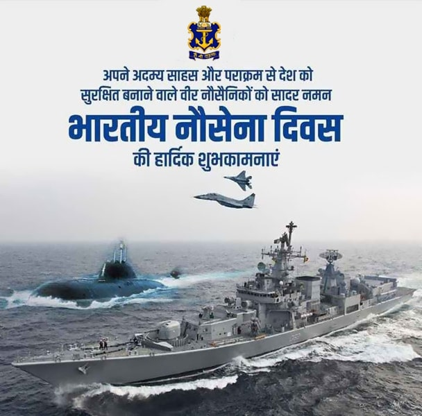 Indian Navy Day Quotes in Hindi, Best indian navy Quotes, indian navy status in english, indian navy shayari in hindi, indian navy attitude status, indian navy quotes in hindi patriotic shayari hindi, patriotic shayari in hindi, patriotic status, patriotic status in hindi, patriotic lines in hindi, patriotic quotes on india in hindi, best patriotic shayari,