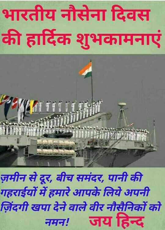 indian navy quotes in hindi, navy status in hindi, indian navy status for whatsapp in hindi, indian navy love status, merchant navy status in hindi, Indian Navy Day Shayari, इंडियन नेवी डे शायरी, Indian navy day attitude status