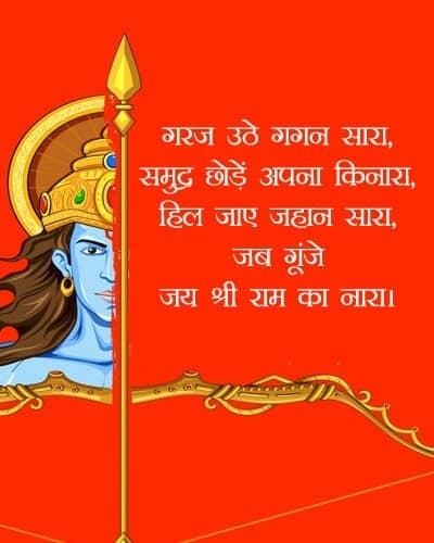 ram ram ji quotes, ram sita sms hindi, ram ram ji quotes hindi, ram ram bhai in hindi, shayari in hindi for ram chandra, ram ram bhai hindi status photo, quotes ram sita, life of ram whatsapp status, the life of ram whatsapp status, Jay shree ram status