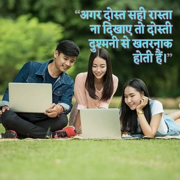 dosti status for facebook in hindi, dosti hindi status, dosti attitude status, hindi dosti status, status dosti, dost status in hindi, hindi status dosti, Dosti status in hindi, status in hindi dosti, dosti attitude status in hindi, dosti heart touching status in hindi