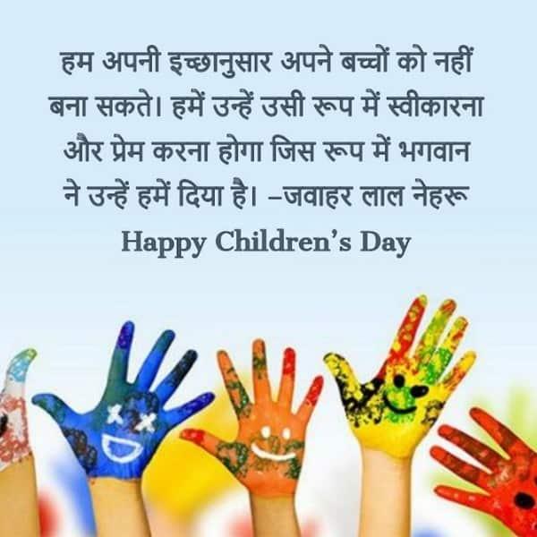 Happy Childrens Day Status for Whatsapp & Messages, Happy Children's Day Wishes, Children's Day 2019 Wishes, sweet quotes on children's day, children's day fb status in hindi, children's day message from teachers, children's day status in hindi, children's day quotes in english, children status