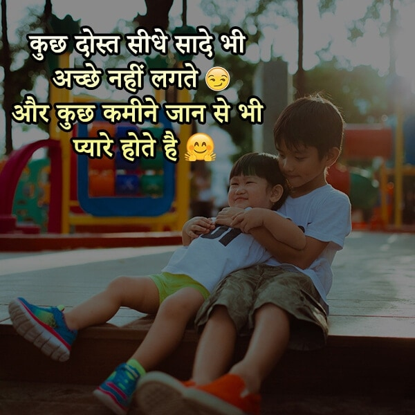 dosti love status, dosti status in hindi 2 lines, fb status in hindi dosti, dosti status in hindi font, fb status dosti, dosti fb status, sachi dosti status, dosti status in hindi attitude, Dosti status hindi, facebook status in hindi dosti, dosti love status in hindi, dosti best status, fb status hindi dosti, love dosti status, love dosti status in hindi