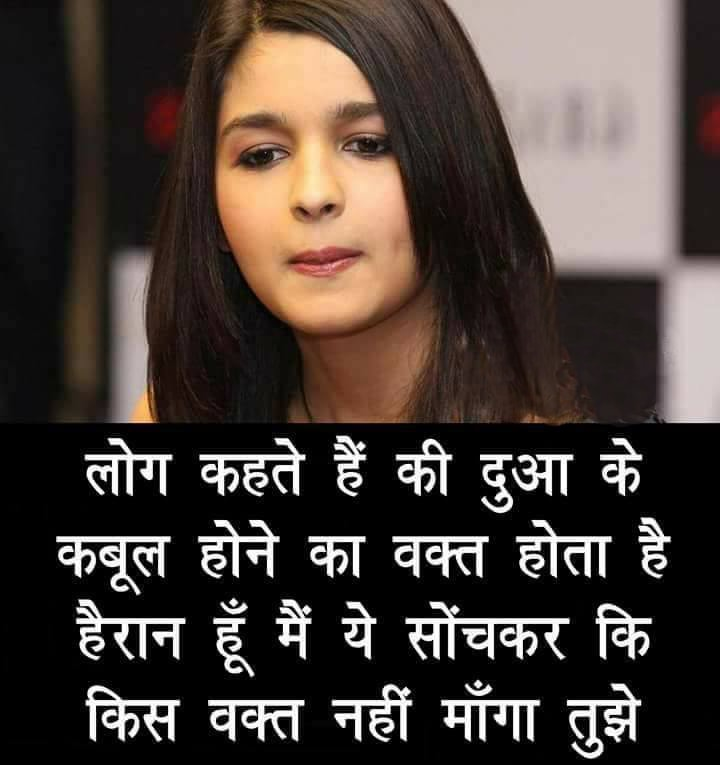 dua love shayari in hindi, dua me yaad rakhna dp, dua shayari for gf, dua status love, dua wallpaper, Dua wish in hindi for best friend, love dua status, romantic dua shayari, Best dua hindi romantic shyari, best dua shayari, dard dua shayari