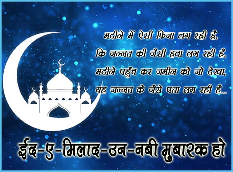 Eid mubarak shayari, Eid Mubarak shayri, eid mubarak photo, Eid shayari, eid mubarak hindi status, eid mubarak message in hindi, eid shayri, eid status hindi, eid hindi quotes, eid mubarak quotes hindi, eid milad un nabi 2019 quotes, eid milad un nabi 2019 status, Eid e Milad un Nabi Messages, eid e milad un nabi Wishes Images quotes, Wishing you a very happy Milad-Un-Nabi