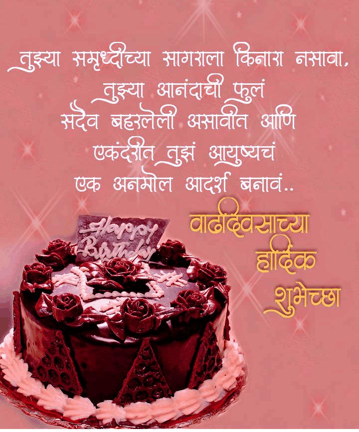 Fine Funny Birthday Wishes For Friend In Marathi Funny Birthday Cards Online Fluifree Goldxyz
