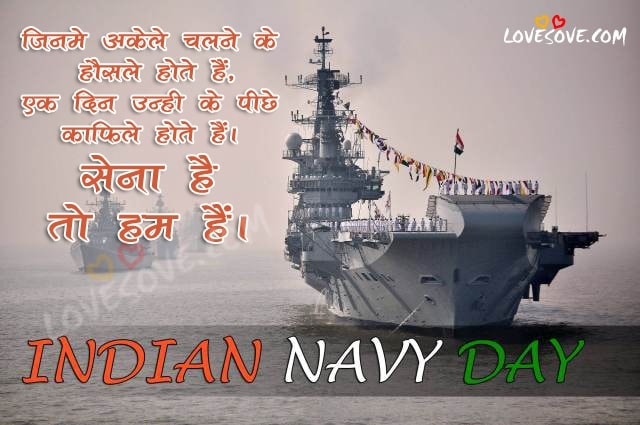indian navy status for whatsapp in hindi, indian navy day 2019 images, navy day images, indian navy quotes, indian navy attitude status, Indian Navy Day Status In Hindi, इंडियन नेवी डे कोट्स, Indian Navy Day Quotes in Hindi, Best indian navy Quotes, indian navy status in english, indian navy shayari in hindi, 2 line desh bhakti status, patriotic shayari, patriotic shayari hindi, patriotic shayari in hindi, patriotic status, patriotic status in hindi, patriotic lines in hindi, patriotic quotes on india in hindi, best patriotic shayari, best patriotic shayari in hindi