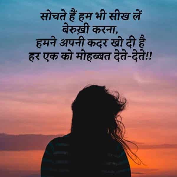 dard shayari image hd, dard e dil shayari in hindi, dard quotes hindi, sad dard shayari, hindi dard shayari status, dard bhari Baatein, dard bhari shayari image, dard sad shayari, sad shayari dard bhari shayari aansoo boys, dard shayari 2 lines, new dard shayari with images, dard bhare status in hindi, Dard bhari sayari, dard quotes