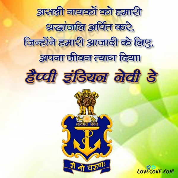 indian navy shayari in hindi, indian navy attitude status, indian navy quotes in hindi, navy status in hindi, indian navy status for whatsapp in hindi, indian navy love status, merchant navy status in hindi, Indian Navy Day Shayari