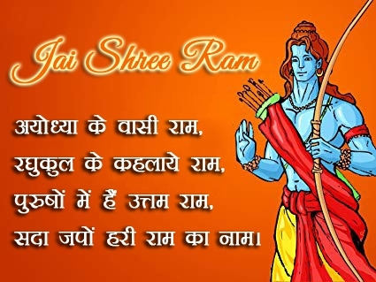 जय श्रीराम कट्टर हिंदू स्टेटस शायरी, जय श्री राम स्टेटस इन हिंदी, Shree Ram Status With Images in Hindi Language, jai shree ram status in hindi, kattar hindu jai shree ram status in hindi, jai shree ram status, jai shree ram kattar hindu status, jai shri ram whatsapp status download, bhagwa status for fb, Jai Shri Ram Whatsapp Images, Beautiful Sita Ram DP, सुन्दर जय श्रीराम इमेज