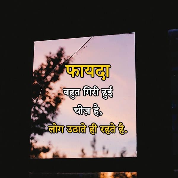 sad shayari pic, hindi shayari sad, sad shayari with images, life sad status, sad shayri images, two line sad shayari, sad life quotes in hindi, sad lines, zindagi sad shayari, sad life status hindi, sad shayari with images in hindi, sad shayari in hindi for life