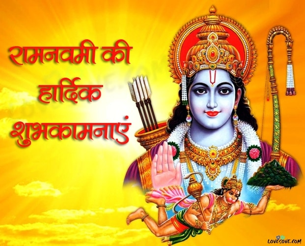 ram navami shayari, Ram Navami 2020, latest ram navami quotes in hindi fonts, ram navami ki hardik shubhkamnaye hindi me, happy ram navami status for fb, ram navami sms in hindi for whatsapp, रामनवमी की हार्दिक शुभकामनाएं, हैप्पी राम नवमी स्टेटस