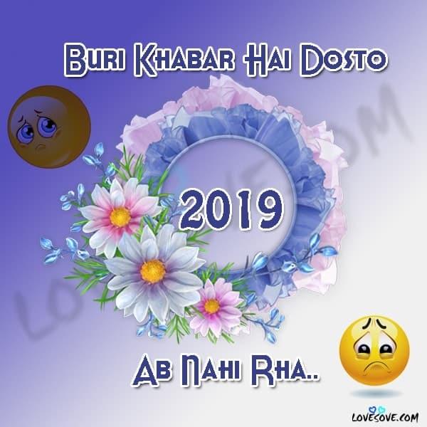 2019 is dead, 2019 is end, 2019 nahi rha