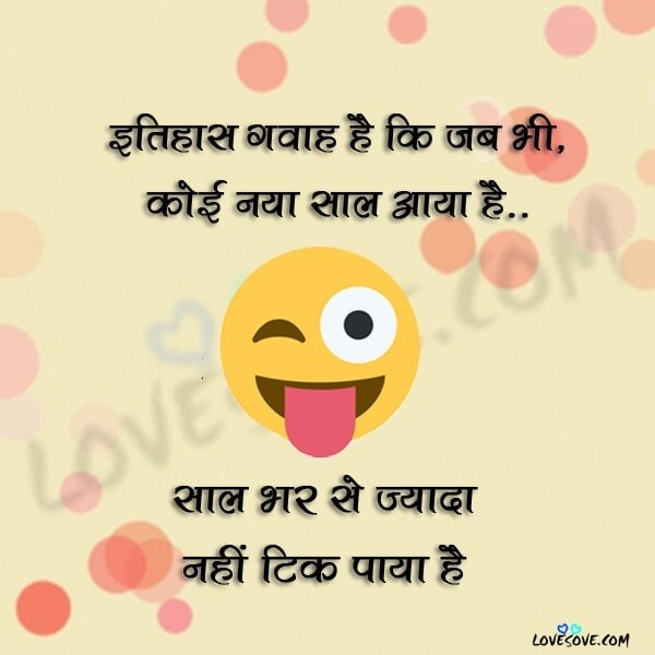 funny new year wishes in hindi, Funny New Year Wishes and Messages, short funny new year quotes, New Year Jokes and Funny Quotes, Funny New Year Messages, Funny New Year Quotes, funny new year quotes 2019, funny new year post, funny new year quotes 2020, funny new year wishes for best friend, funny new year status