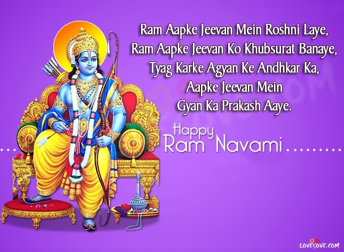 ramnavmi status, ram navami shayari hindi mai, ram navami hindi shayari, ram navami shayari in hindi, ram navami wishes in english, ram navami shayari hindi, ram navami status, happy ram navami shayari, ram navami shayri, ram navami status in english, ram navmi shayri, rama navami wishes in english, Images for ram navmi