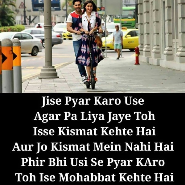 romantic lines in hindi, heart touching lines, most touching love messages, deep love messages for her, love messages for wife, deep love messages for him, love messages for her from the heart, sweet love messages to your girlfriend, love messages in hindi, short love messages, Romantic Love Messages