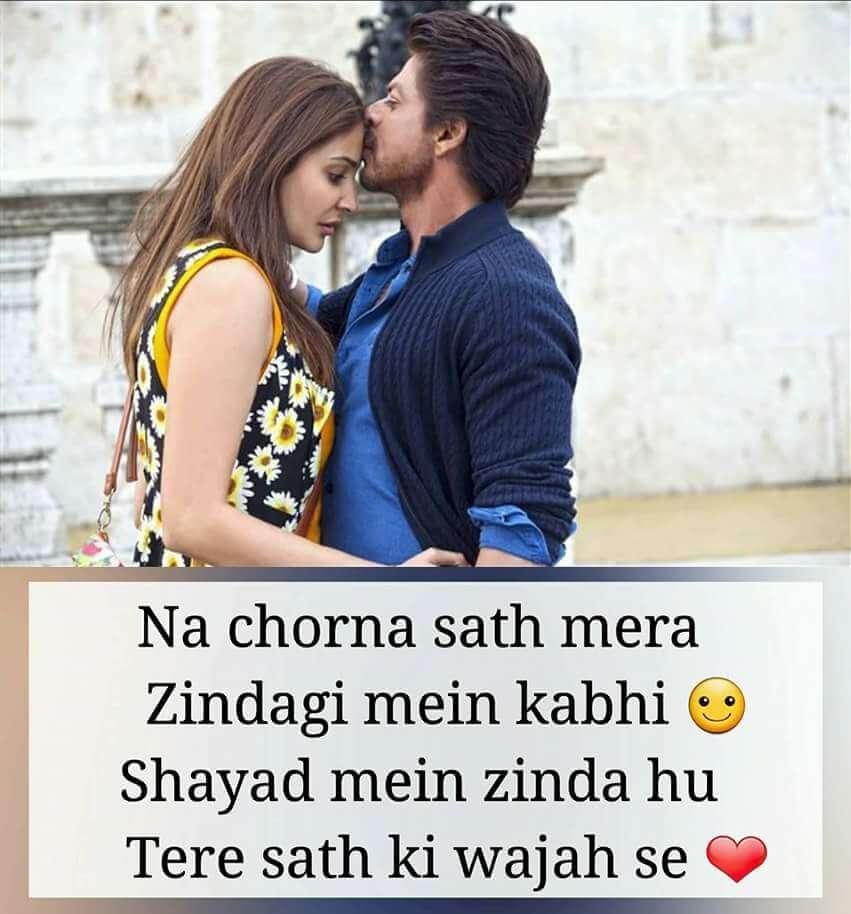 heart touching love shayari, hindi love quotes, 2 line love status, hindi quotes about life and love, Love shayari, romantic love shayari, cute love shayari, love shayari hindi, sad love shayari, heart touching shayari of a love, love sayri, sad love quotes in hindi, true love status in hindi, true love shayari