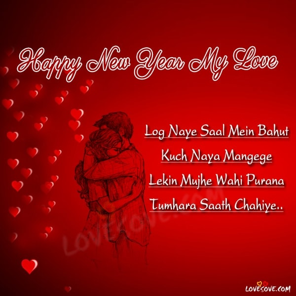 new year wishes for loved one, romantic new year wishes for boyfriend, happy new year wishes messages for girlfriend, new year wishes for girlfriend 2020, long new year message for boyfriend, happy new year wishes for friends, happy new year sweetheart, romantic new year status, New Year Wishes For Boyfriend, New Year Wishes For Girlfriend