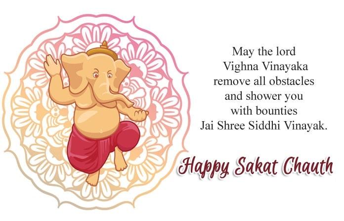 happy sankashti wishes, Sankashti Chaturthi 2020, वक्रतुंडी चतुर्थी, माघी चौथ, तिलकुटा चौथ, हैप्पी संकष्टी चतुर्थी, सकट चौथ की हार्दिक शुभकामनाएं