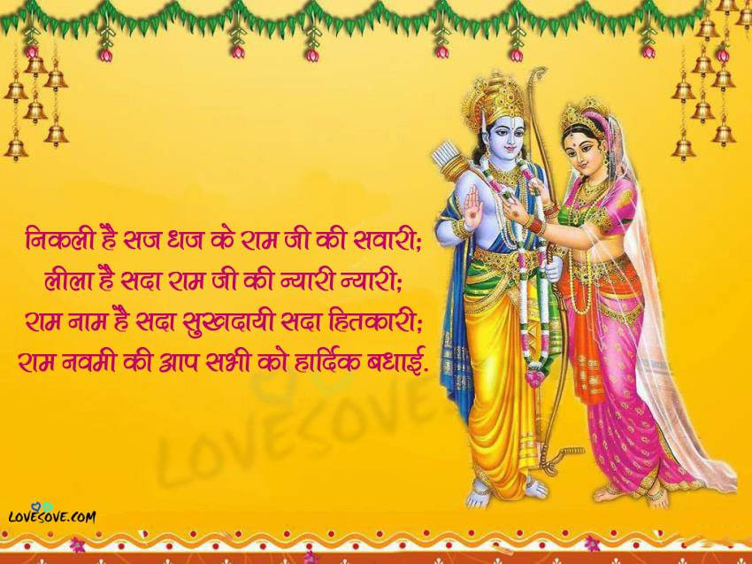 ram navami shayari, हैप्पी राम नवमी स्टेटस, राम नवमी पर Wishes, parshuram status in hindi for facebook, ram navami shayari wallpaper