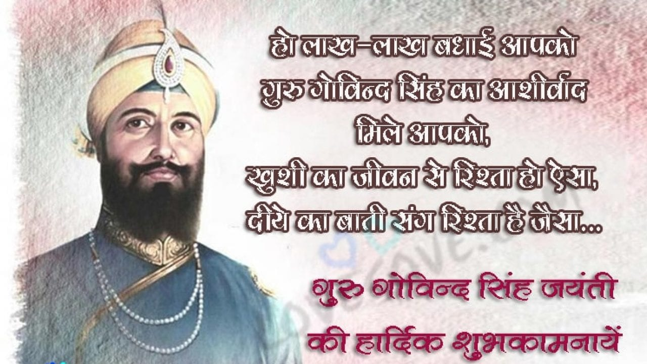 guru gobind singh jayanti wishes in hindi गुरु गोविन्द