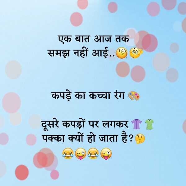 ❣️ best dating funny jokes in hindi for whatsapp 2019