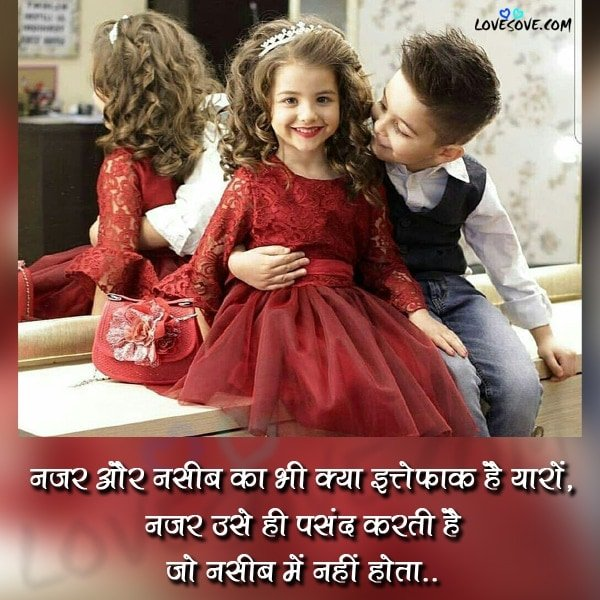 Hindi Love Lines Love Romantic Shayari Hindi Quotes On Love