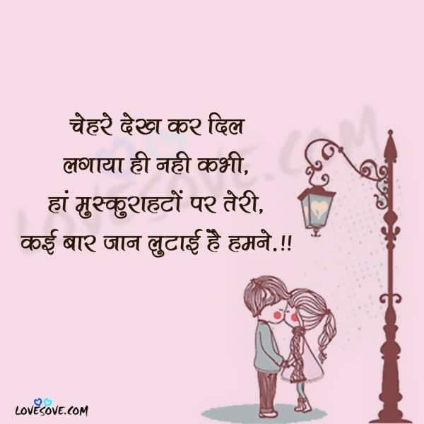 Love for hindi girlfriend in letter sweet हिंदी लव