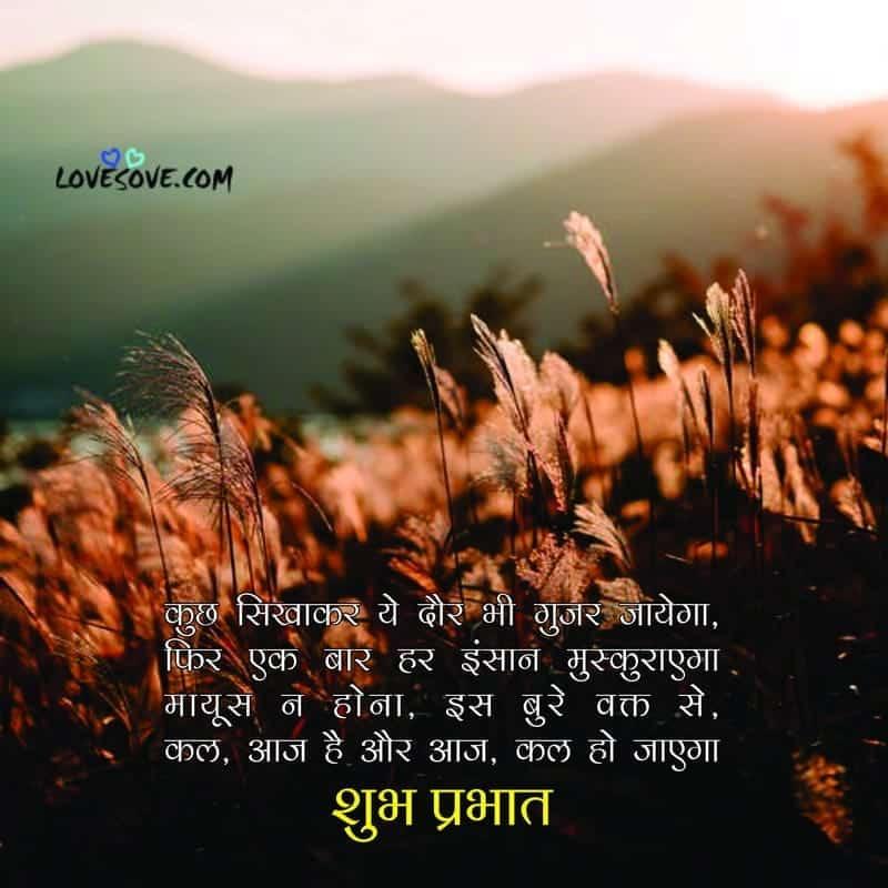 status good morning, status for good morning, status of good morning, good morning whatsapp status