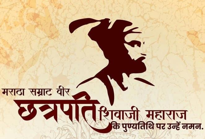 Shivaji jayanti, Shivaji jayanti 2020, Happy Shivaji jayanti 2020, Happy Shivaji jayanti, Happy Shivaji Maharaj Jayanti, Happy Shivaji Maharaj Jayanti 2020, Shivaji Maharaj Jayanti, Shivaji Maharaj Jayanti 2020, Chatrapati Shivaji Maharaj, Shivaji Maharajyachi, 19 feb shivaji jayanti status, shivaji jayanti in marathi language, Shiv Jayanti Message in Marathi, Shivaji jayanti 2020 sms, Shivaji jayanti special status, Shivaji maharaj jayanti status for whatsapp, Shivaji maharaj jayanti status in marathi font, Shivaji jayanti status in marathi language, Shivaji jayanti status in marathi font, Shivaji jayanti status in english, शिव जयंतीच्या शुभेच्छा, श्री छत्रपती शिवाजी महाराज की जय, Jay Shivaji Jay Bhawani