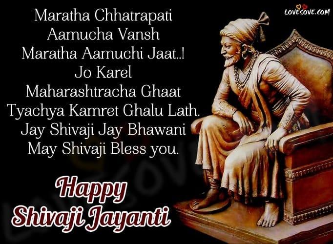Shivaji jayanti, Shivaji jayanti 2020, Happy Shivaji jayanti 2020, Happy Shivaji jayanti, Happy Shivaji Maharaj Jayanti, Happy Shivaji Maharaj Jayanti 2020, Shivaji Maharaj Jayanti, Shivaji Maharaj Jayanti 2020, Chatrapati Shivaji Maharaj, Shivaji Maharajyachi, Shivaji jayanti status in marathi, Shivaji jayanti status in hindi, shiv jayanti status in marathi for whatsapp, Shivaji maharaj jayanti status in marathi language, Shivaji jayanti status for whatsapp, Shivaji jayanti special status in hindi