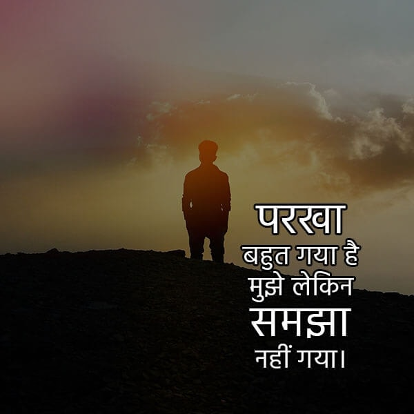 Sad Shayari In Hindi Sad Status In Hindi For Life Heart Touching Sad Quotes