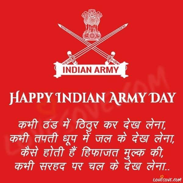 hindi army status, indian army status download, shayari on indian army, army best status, army shayari hindi, army status love, best army status in hindi, Indian army shayari, Army love status, army sayari, army status hindi attitude, attitude status army, Hindi Facebook status Army lover, indian army hindi shayari, Indian Army shayari, army sad status, best indian army status, indian army status for whatsapp in english, new army status, army attitude status in english, army fb status, army love shayari, army man status in hindi, Army sayri, army shayari download, army status 2020, happy army day 2020 images, happy army day wishes 2020, indian army photos hd wallpaper download, Happy Indian Army Day Wishes, Indian Army Day Messages, happy army day wishes 2020, सेना दिवस, भारतीय सेना दिवस 2020, भारतीय सेना दिवस की हार्दिक शुभकामनाएं, भारतीय थल सेना दिवस की हार्दिक शुभकामनाएं, भारतीय सेना दिवस फोटो, भारतीय सेना दिवस