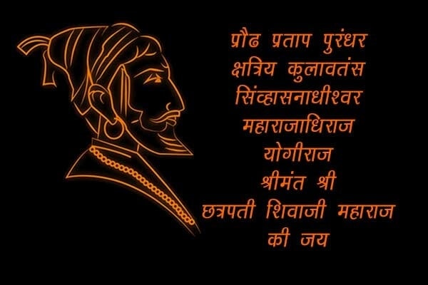 Shivaji jayanti, Shivaji jayanti 2020, Happy Shivaji jayanti 2020, Happy Shivaji jayanti, Happy Shivaji Maharaj Jayanti, Happy Shivaji Maharaj Jayanti 2020, Shivaji Maharaj Jayanti, Shivaji Maharaj Jayanti 2020, Chatrapati Shivaji Maharaj, Shivaji Maharajyachi, Shivaji maharaj jayanti status in marathi language, Shivaji jayanti status for whatsapp, Shivaji jayanti special status in hindi, 19 feb shivaji jayanti status, shivaji jayanti in marathi language, Shiv Jayanti Message in Marathi, Shivaji jayanti 2020 sms, Shivaji jayanti special status, Shivaji maharaj jayanti status for whatsapp