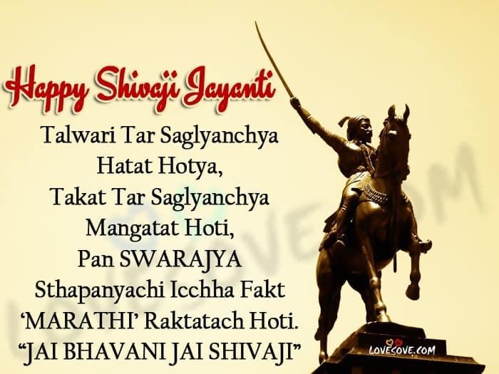 Shivaji jayanti, Shivaji jayanti 2020, Happy Shivaji jayanti 2020, Happy Shivaji jayanti, Happy Shivaji Maharaj Jayanti, Happy Shivaji Maharaj Jayanti 2020, Shivaji Maharaj Jayanti, Shivaji Maharaj Jayanti 2020, Chatrapati Shivaji Maharaj, Shivaji Maharajyachi, shivaji jayanti in marathi language, Shiv Jayanti Message in Marathi, Shivaji jayanti 2020 sms, Shivaji jayanti special status, Shivaji maharaj jayanti status for whatsapp, Shivaji maharaj jayanti status in marathi font, Shivaji jayanti status in marathi language, Shivaji jayanti status in marathi font, Shivaji jayanti status in english, शिव जयंतीच्या शुभेच्छा, श्री छत्रपती शिवाजी महाराज की जय, Jay Shivaji Jay Bhawani