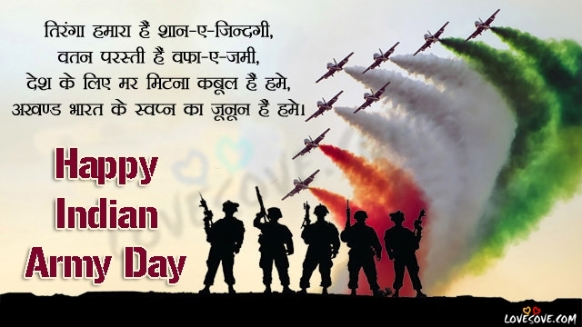Happy Indian Army Day Wishes, Indian Army Day Messages, happy army day wishes 2020, सेना दिवस, भारतीय सेना दिवस 2020, भारतीय सेना दिवस की हार्दिक शुभकामनाएं, भारतीय थल सेना दिवस की हार्दिक शुभकामनाएं, भारतीय सेना दिवस फोटो, भारतीय सेना दिवस, इंडियन आर्मी फोटो डाउनलोड hd, इंडियन आर्मी वॉलपेपर, इंडियन आर्मी वॉलपेपर डाउनलोड, इंडियन आर्मी इमेज डाउनलोड, indian army photos hd wallpaper, indian army photos hd wallpaper download, थल सेना दिवस की हार्दिक शुभकामनाएं, shayari on indian army, army best status, army shayari hindi, army status love, best army status in hindi, Indian army shayari, Army love status, army sayari, army status hindi attitude, attitude status army, Hindi Facebook status Army lover, indian army hindi shayari, Indian Army shayari