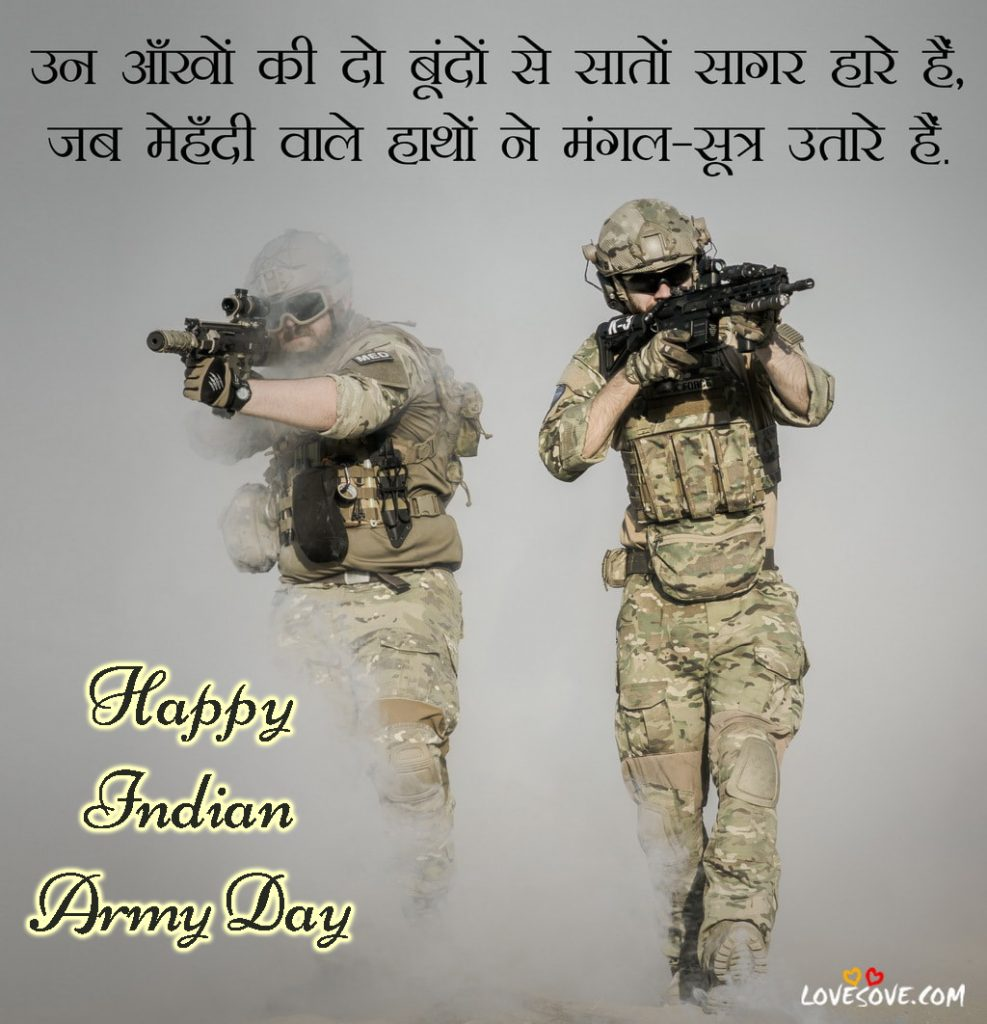 indian army hindi status, indian army whatsapp status, status army, indian army sad shayari in hindi, army whatsapp status, best army status, Army shayari, indian army love status, indian army best status, status for indian army, army status download, attitude army status, india army status, indian army attitude status in hindi, indian army quotes, indian army day whatsapp dp hd, Happy Army Day 2020 Shayari, Happy Indian Army Day 2020 Wishes Images, Best Salute to the Indian Army, Indian Army Day Quotes in Hindi, Happy Army Day 2020 Shayari Status For Whatsapp, Best Indian Army Quotes, indian army quotes in hindi with images