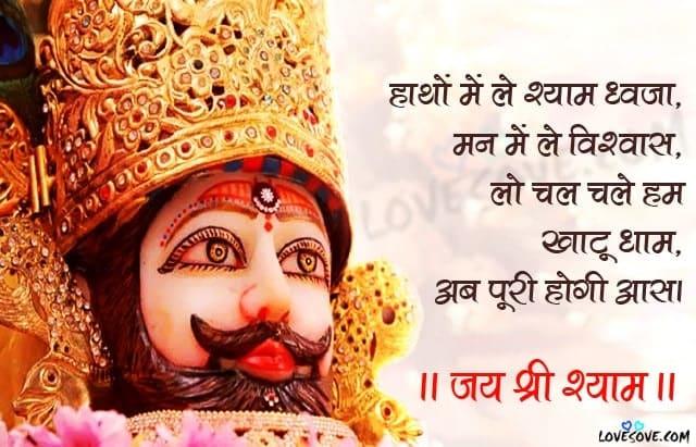 Khatu Shyam Ji Status In Hindi For Whatsapp À¤– À¤Ÿ À¤¶ À¤¯ À¤® À¤œ À¤¸ À¤Ÿ À¤Ÿà¤¸