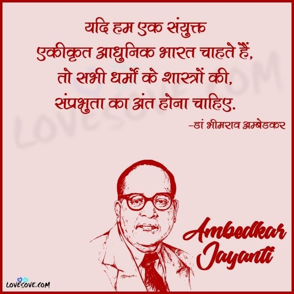Dr. Ambedkar Shayari In Hindi, Babasaheb Ambedkar Jayanti Wishes in Hindi