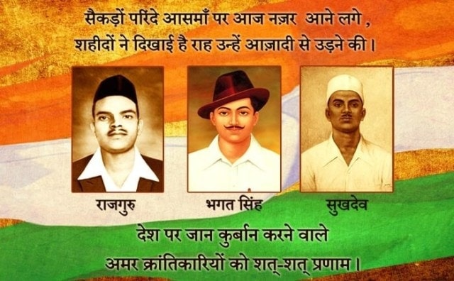 Shaheed Diwas Wishes and Quotes In Hindi, Shaheed Diwas Status Quotes Slogans In Hindi, Shahid Diwas Quotes in Hindi, shaheed diwas 2020 in hindi, shahid diwas par kavita, shahadat quotes in hindi, shahid jawano ke liye shayari in hindi, Shaheed Diwas Status Quotes Slogans In Hindi, Best Shaheedi Diwas Status Quotes in Hindi