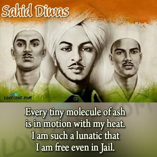 Shaheed Diwas Bhagat Singh 2020 Quotes, Shaheed Diwas powerful Bhagat Singh quotes, Bhagat Singh, Saheed Shahid Diwas Quotes, shahid diwas status in english, shahid shradhanjali message, shahid diwas kab manaya jata hai, Martyrs Day Shahid Diwas Quotes, Shaheed Diwas Shayari