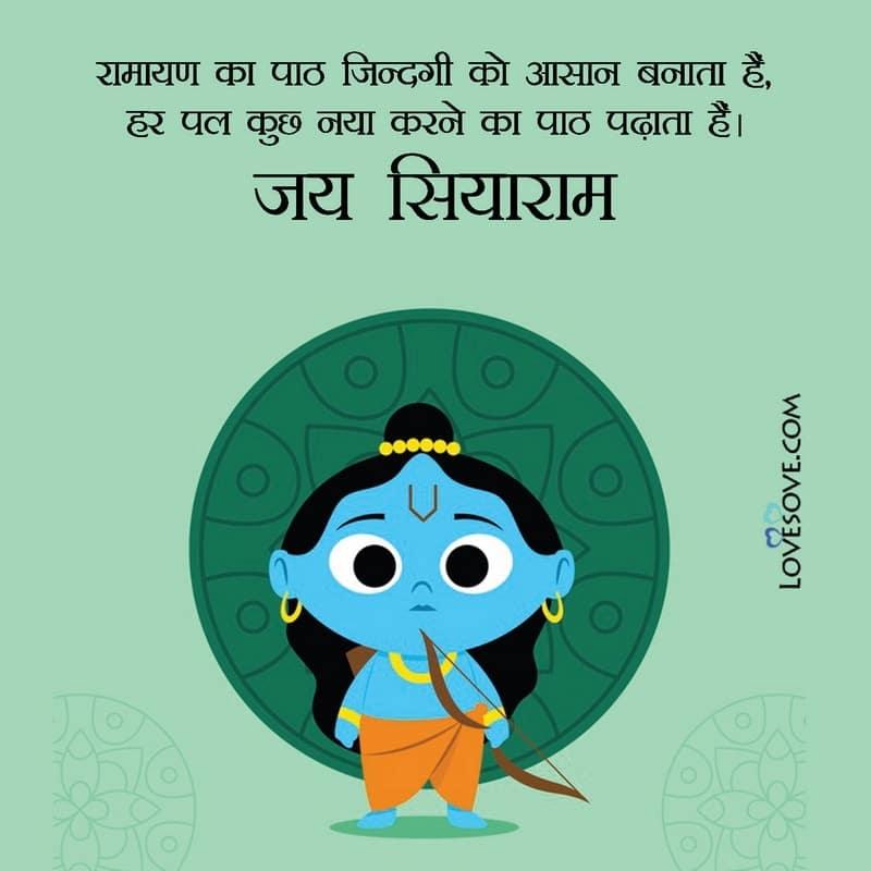 Jai Shree Ram Status Images, Jai Shree Ram Status Images in Hindi, जय श्री राम स्टेटस न्यू, जय श्री राम स्टेटस हिंदी, जय श्री राम स्टेटस इन हिंदी, जय श्री राम के स्टेटस, Jai Shri Ram Ke Status, Jai Shri Ram Attitude Status In Hindi, Jai Shri Ram Fb Status In Hindi, Jai Shree Ram Status Attitude, Jai Shri Ram Status Photo, Jai Shree Ram Status In Hindi Language, Jai Shri Ram Ayodhya Mandir Status, Jai Shri Ram Status Whatsapp
