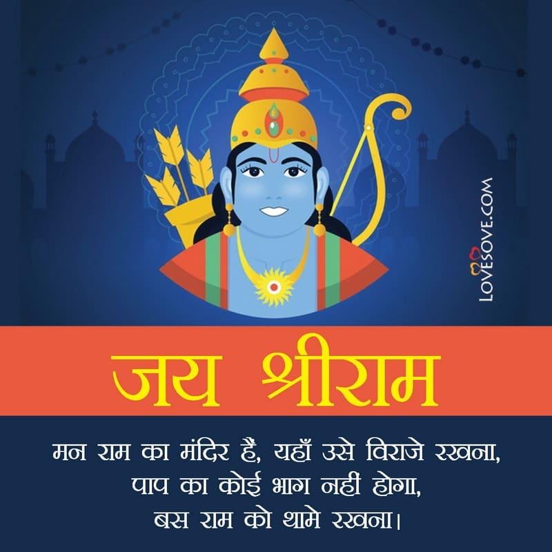 जय श्री राम स्टेटस, Jai ShriRam Status In Hindi, RamChandra Ji Attitude Status, Jay SiyaRam Whatsapp Status, श्री राम फोटो, Best Ramji Status, Lord Rama Hindi Images